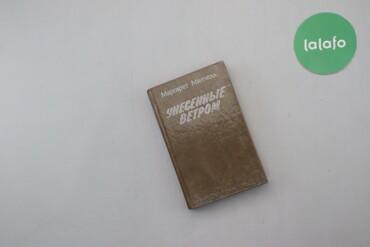 """Книги, журналы, CD, DVD - Киев: Книга """"Унесенные ветром. Том 1"""", Маргарет Митчелл   Палітурка: тверда"""