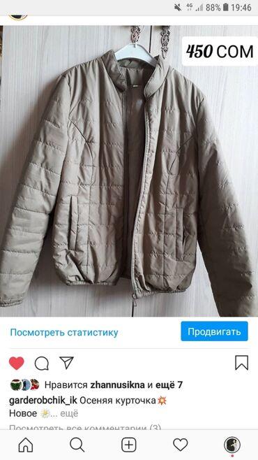 Куртки - Тамчы: Почти новый