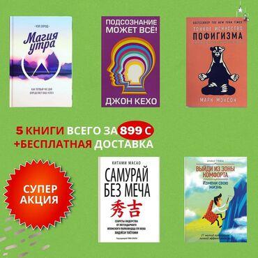 штрих код кыргызстана в Кыргызстан: 5 книг за одну цену + Бесплатная доставка по городу Бишкек.Доставка по