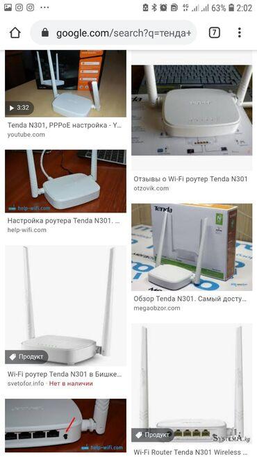 роутеры-tp-link-купить-бишкек в Кыргызстан: Оптом!Wi-Fi роутеры Тенда tenda N301 / FH 556Роутеры