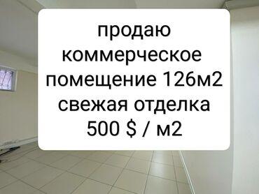 проточный водонагреватель бишкек in Кыргызстан | КОТЛЫ, ВОДОНАГРЕВАТЕЛИ: 126 кв. м