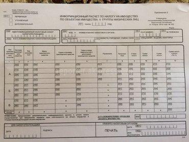 помогу сдать нулевые отчеты, декларации,транспортный налог. недорого! в Бишкек