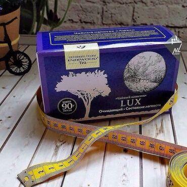Дом и сад - Базар-Коргон: В НАЛИЧИИ ЛЮКС. Правильнее будет начать с очищения ⠀ Очищающий чай
