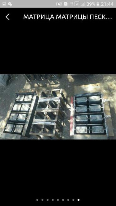 Матрицы для выпуска пескоблока в в Бишкек