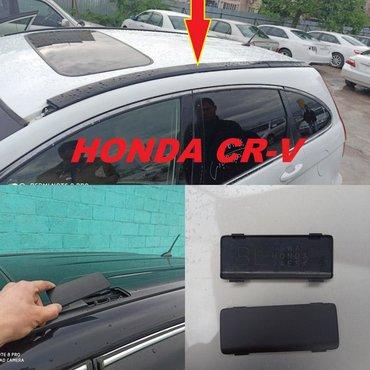Крышка рейлингов от HONDA CR-V