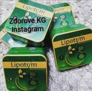 Липотрим усиленные 36 капсул (Lipotrim)Природный рецепт сжигания