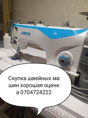 Швейный механик - Кыргызстан: Швейные машинки Сатыб алабыз Любой марка Любой состояние Жакшы баада