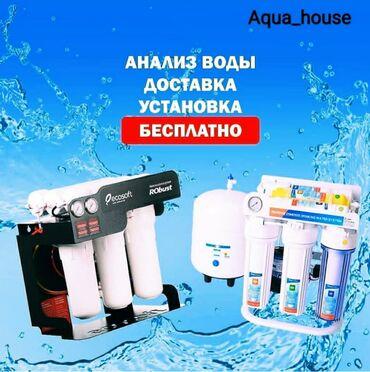 Фильтр для очистки воды выберите от надёжной Компании Aquahouse