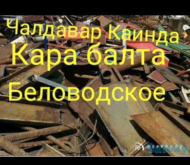 Куплю черный металл самовывоз дорого в Кара-Балта
