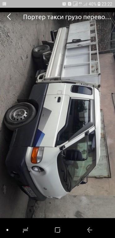 ПОРТЕР ТАКСИ УСЛУГИ ПОРТЕРА ЛЮБАЯ ГРУЗ в Бишкек