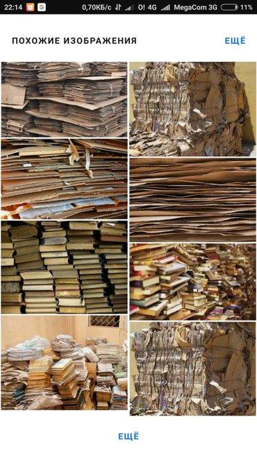 Макулатура картон кагаз в Джалал-Абад
