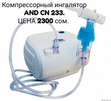 широкий спектр разрешенных к использованию врачом лекарств в соответст в Бишкек