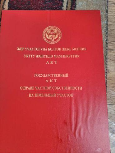 Недвижимость - Селекционное: 17 соток, Для строительства, Собственник, Красная книга, Тех паспорт, Договор купли-продажи
