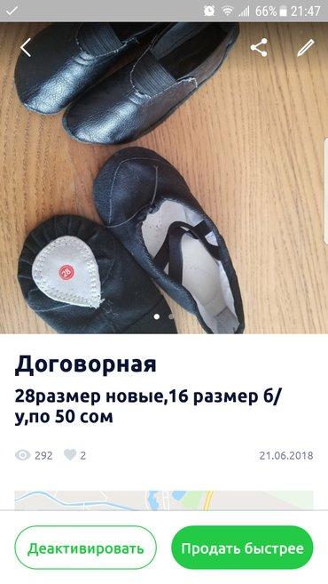 Детская обувь и сапоги в Бишкек