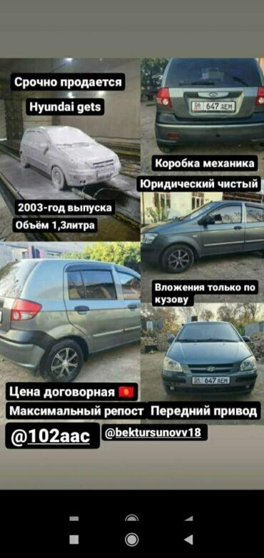 hyundai lavita в Кыргызстан: Hyundai Getz 1.3 л. 2003   150000 км