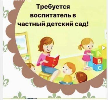 индюки биг 6 в бишкеке в Кыргызстан: Требуется воспитатель с опытом в частный детский сад. Месторасположен