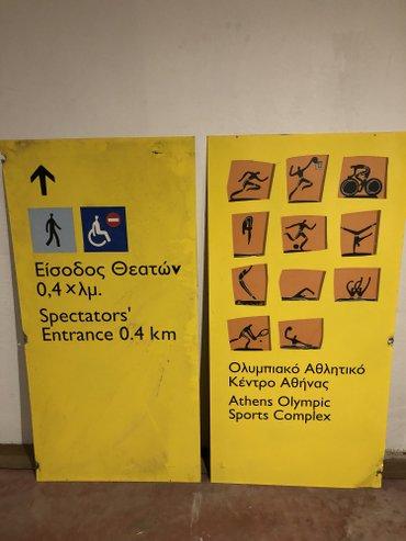 Αυθεντικές μεταλικές πινακίδες Ολυμπιακών Αγώνων 2004, 60Χ120 εκατ. σε North & East Suburbs