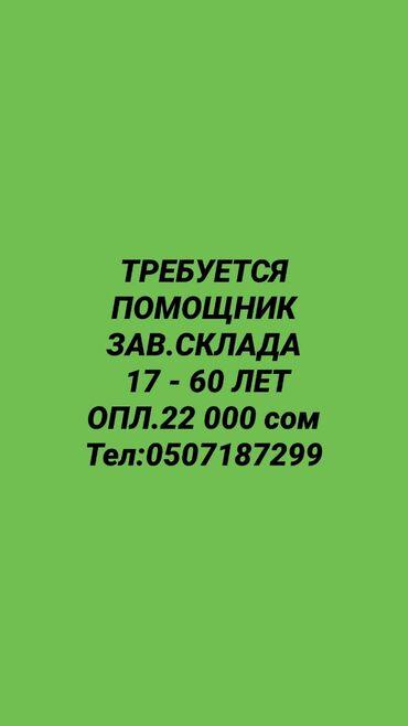 помощник кондитера бишкек in Кыргызстан   ПОВАРА: Помощник завскладом. С опытом. 5/2