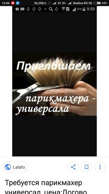 требуется парикмахер-универсал, студия по улице Ден Сяопин,пересечение в Бишкек