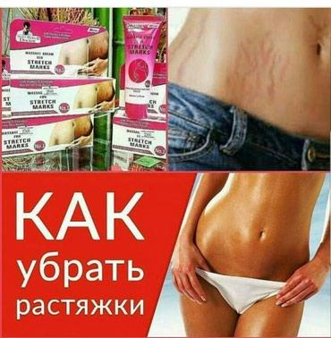 Крем для растяжка. в Бишкек