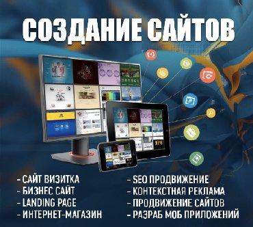 создаем веб сайты в Кыргызстан: Создание сайтовсоздание сайта в бишкекесоздать сайт в бишкекесоздание