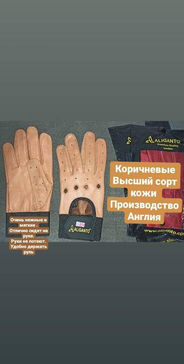 Перчатки автомобильные из 100% натуральной кожи с декоративными