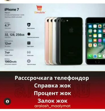 айфон 8 цена ош in Кыргызстан | APPLE IPHONE: IPhone 7 | 64 ГБ | Рассрочка