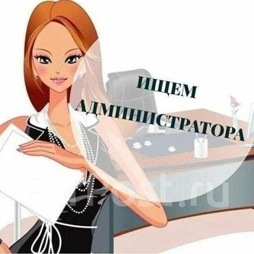 Требуется Администратор ОсОО в Бишкек