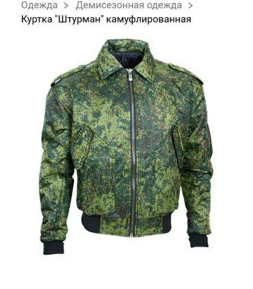 Куртка Штурман Сплав продаю за 3500сом