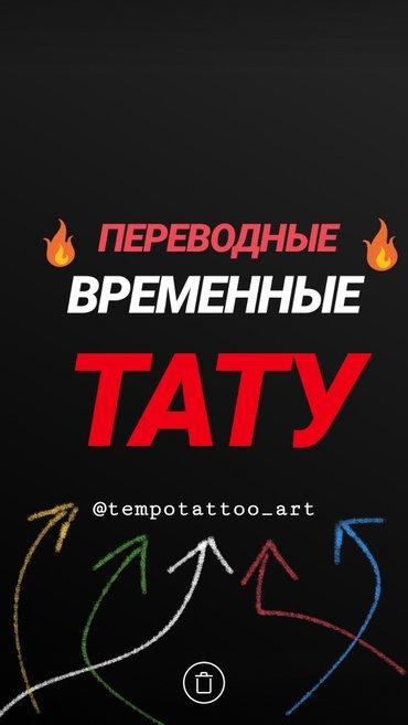 ВРЕМЕННЫЕ ТАТУИРОВКИ!  в Бишкек