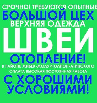 Надомница - Кыргызстан: Срочно требуются опытные швеи на пальто. Работа круглый год с хорошим