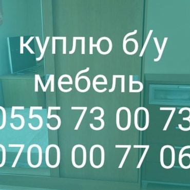 Кровати фляги алюм.ковры паласы.и.м.др. в Бишкек