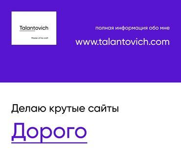 Услуги - Лебединовка: Создаю уникальные веб-сайты для бизнеса   Дорого!