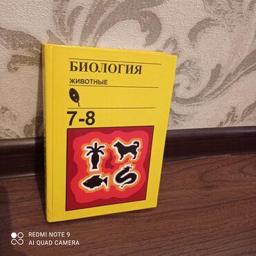 Биология 7-8 классБыховский, Козлова, Козлов, Мончадский, Наумов