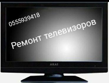 Ремонт плазменных и ж/к телевизоров,с в Бишкек