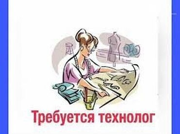 Работа - Ленинское: Технолог. С опытом