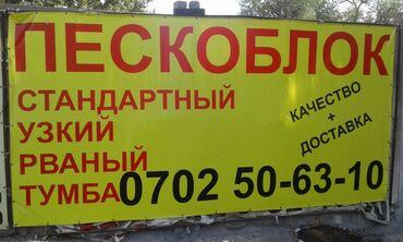 Работа - Кочкор: Пескоблок чыгарып иштегенге Бир бригада балдар керек.Ишкана Кочкор