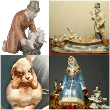 15 объявлений: Куплю фарфоровые статуэтки на такую тематику