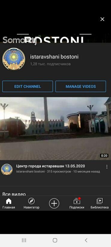 Объявление на Somon.tj - https://somon.tj/adv/_iutub-kanal/Канал