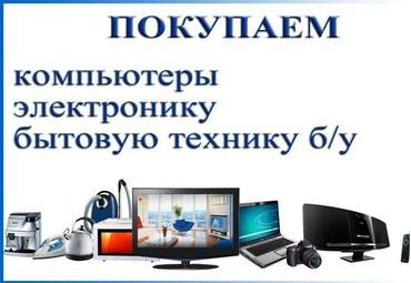 Купим в Бишкек