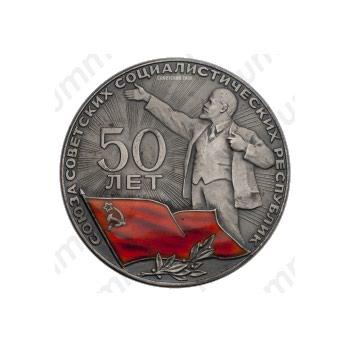 Куплю медаль 50 лет СССР как на фото в Бишкек