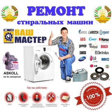 Ремонт стиральных машин автомат качественно с гарантией мастер в Душанбе