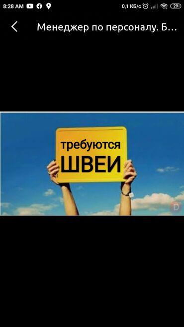 yamata tikis masini в Кыргызстан: Швея Прямострочка. С опытом. Аламедин рынок