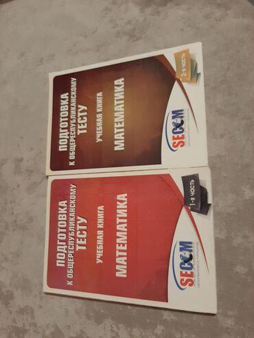 книги для подготовки к орт в Кыргызстан: Б/у книги от Secom подготовка к орт Мтематика 1-ая и 2-ая часть