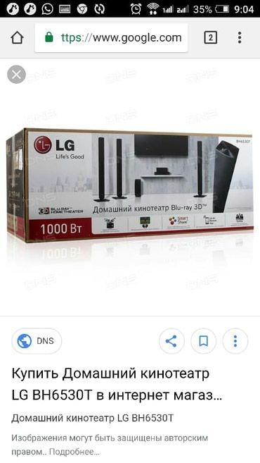 Домашний кинотеатр LG BH6530T или меняю на скутер или телефон