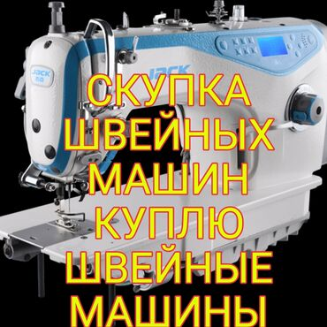 Скупка швейных машин куплю швейные машины дорого оверлог аверлог пятин