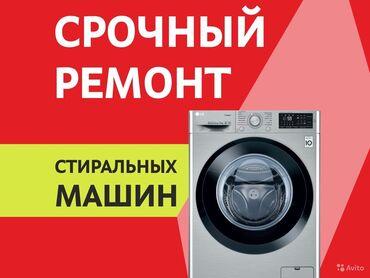 шкуры для дома в Кыргызстан: Ремонт | Стиральные машины | С гарантией, С выездом на дом