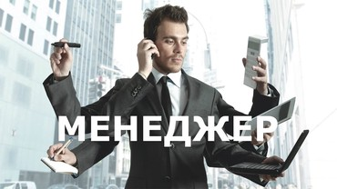 holodilnik samsung 29 в Кыргызстан: В рекламную компанию S media требуется менеджер по поиску новых клиент
