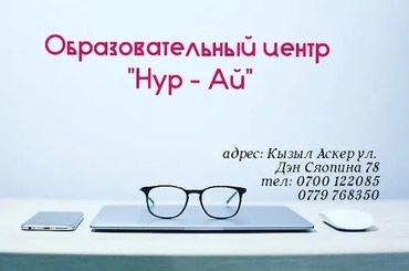 """Образовательный центр """"Нур-Ай"""" приглашает в Бишкек"""