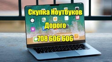 Скупка Ноутбуков PS3 PS4 и других гаджетов   Дорого  708 606 606 в Бишкек